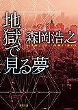 地獄で見る夢 (徳間文庫)