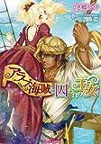 アラブ海賊と囚われの王女 (ティアラ文庫)