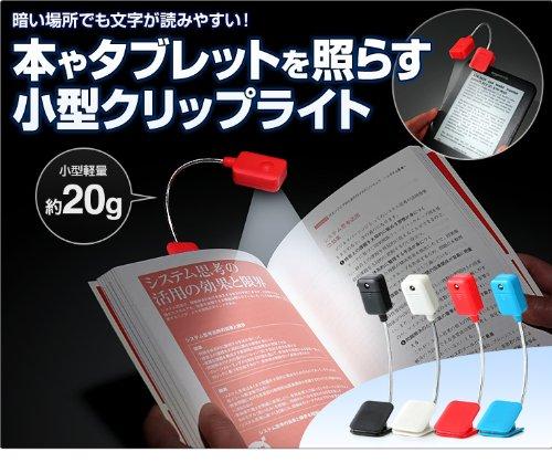 本やタブレットを照らす小型クリップライト(400-TOY012)