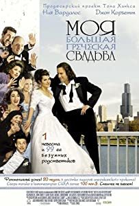 My Big Fat Greek Wedding - Movie Poster - 11 x 17