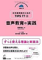 音声教育の実践 (日本語教師のためのTIPS77 第3巻)