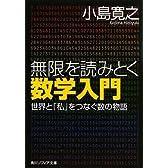 無限を読みとく数学入門  世界と「私」をつなぐ数の物語 (角川ソフィア文庫)