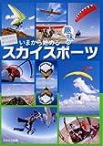 いまから始める趣味のスカイスポーツ