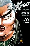 荒くれKNIGHT 22 (ヤングチャンピオン・コミックス)