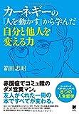 「カーネギーの『人を動かす』から学んだ自分と他人を変える力」 箱田忠昭