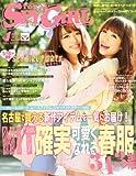 TOKAI SPY GIRL (トウカイスパイガール) 2012年 04月号 [雑誌]