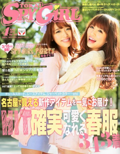 TOKAI SPY GIRL 2012年4月号 大きい表紙画像