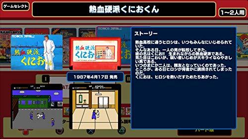 くにおくん ザ・ワールド クラシックスコレクション が遊べるDLコード  ゲーム画面スクリーンショット3