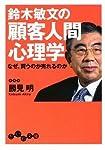鈴木敏文の顧客人間心理学 (だいわ文庫)