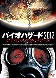 バイオハザード2012 クライシス・オブ・ジ・アース [レンタル落ち]