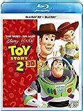 [Disney オリジナルブランケット付] トイ・ストーリー2 3Dセット [Blu-ray]