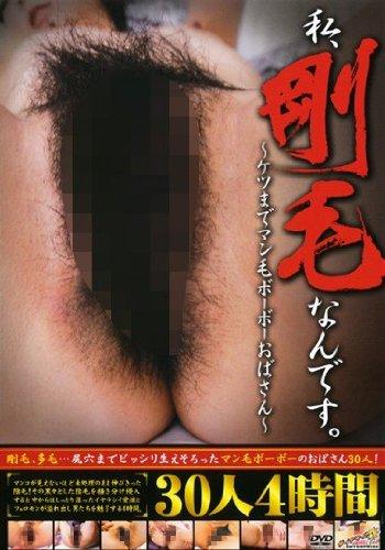 私、剛毛なんです。~ケツまでマン毛ボーボーおばさん~ 30人4時間/ダイナマイトENTERPRISE [DVD]
