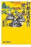 47都道府県の関ヶ原――西軍が勝っていたら日本はどうなった (講談社+α新書 454-1C)