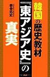 韓国の歴史教材『東アジア史』の真実