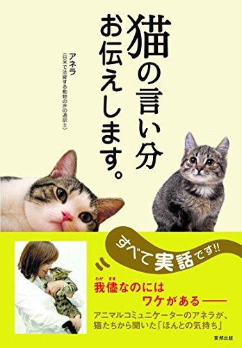 猫の言い分 お伝えします。