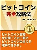 ビットコイン完全攻略法