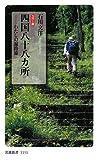 四国八十八カ所 カラー版―わたしの遍路旅 (岩波新書 新赤版 1151)