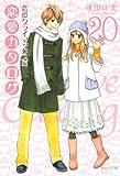 恋愛カタログ 20 (集英社文庫―コミック版) (集英社文庫 な 40-22)