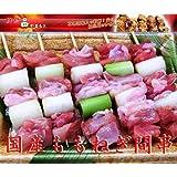 焼鳥のやまもと 国産ももねぎ間串 (冷凍未調理) 30g (10本入り)