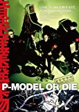 P-MODEL OR DIE 音楽産業廃棄物 LIVE AT ON AIR EAST [DVD]