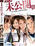 KUKI未公開01-4人の女優たちの撮りおろしSEX- [DVD]