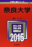 奈良大学 (2015年版大学入試シリーズ)