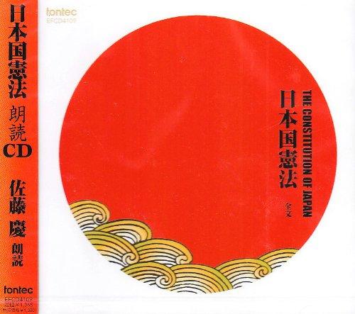 日本国憲法-全文-朗読CD