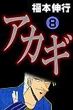 アカギ-闇に降り立った天才 8 (highstone comic)