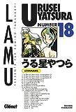 echange, troc Rumiko Takahashi, Thomas Lameth - Urusei Yatsura, Tome 18 :