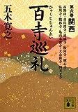 百寺巡礼 第六巻 関西 (講談社文庫)