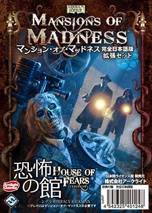 マンション・オブ・マッドネス 拡張セット 恐怖の館 完全日本語版