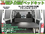 【ブラックレザータイプ/5ドア】Field Strike ベッドキット NV350 キャラバン DX ヒーターなし専用(H24/6~)