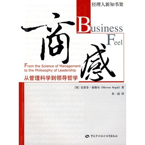 Business sense: from scientific management to