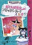 おてんば魔女パジャマパーティーで人気者!?―魔女ネコ日記〈3〉 (魔女ネコ日記 3)