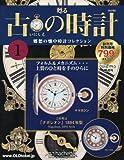 古の時計 改訂版(1) 2016年 1/27 号 [雑誌]