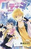 バディゴ!(5): りぼんマスコットコミックス