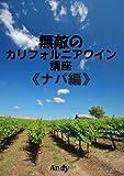 無敵のカリフォルニアワイン講座《ナパ編》