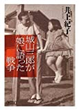 城山三郎が娘に語った戦争 (朝日文庫)