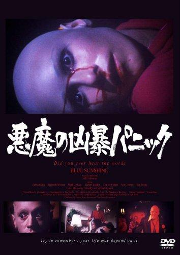 悪魔の凶暴パニック [DVD]