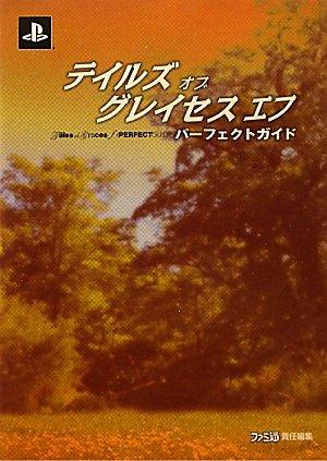 Tales of graces f perfect guide (Famitsu's book)