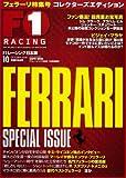 F1 RACING 2008 10月情報号 (2008) (SAN-EI MOOK)