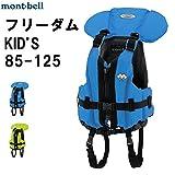 ライフジャケット 子供用 モンベル mont-bell <br>#1127565 フリーダム キッズ 85-125 <br>釣り 子供 カヌー マリンスポーツ <br>SUP アウトドア フィッシング <br>