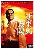 沈まぬ太陽 スタンダード・エディション(2枚組) [DVD]