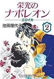 栄光のナポレオン―エロイカ (2) (中公文庫―コミック版)
