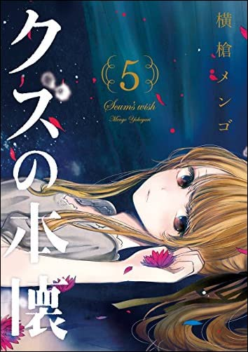 クズの本懐(5) (ビッグガンガンコミックス)