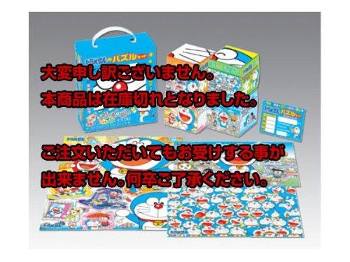 Ensky jigsaw puzzle Dora Doraemon puzzle set PS-09