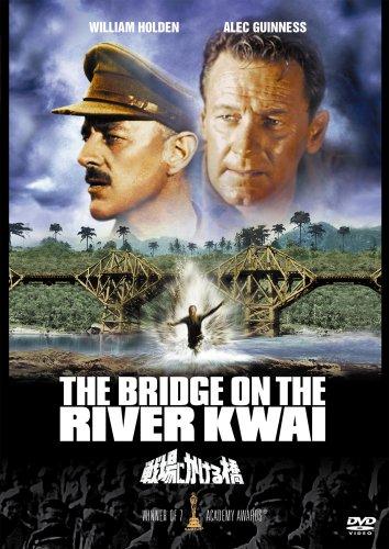 戦場にかける橋 (1枚組) [DVD]