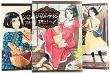 ジゼル・アラン コミック 1-3巻 セット (ビームコミックス)