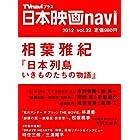 日本映画navi vol.32 (NIKKO MOOK)