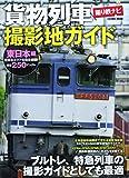 貨物列車撮影地ガイド 東日本編―撮り鉄ナビ (COSMIC MOOK)